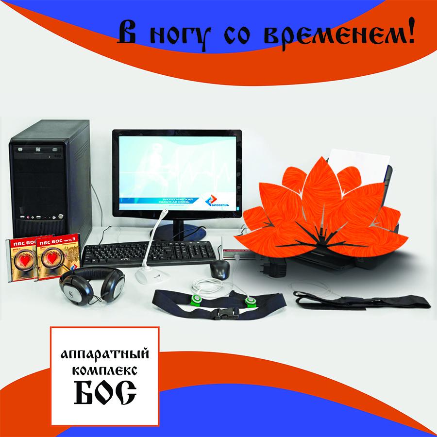 Аппаратный комплекс БОС