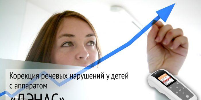 """Использование аппарата Денас в Логопедическом центре """"Логос"""""""