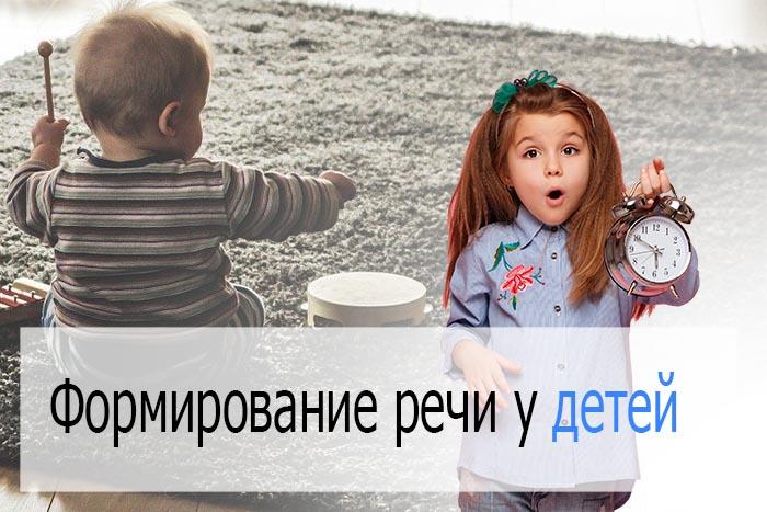Формирование речи у детей раннего возраста