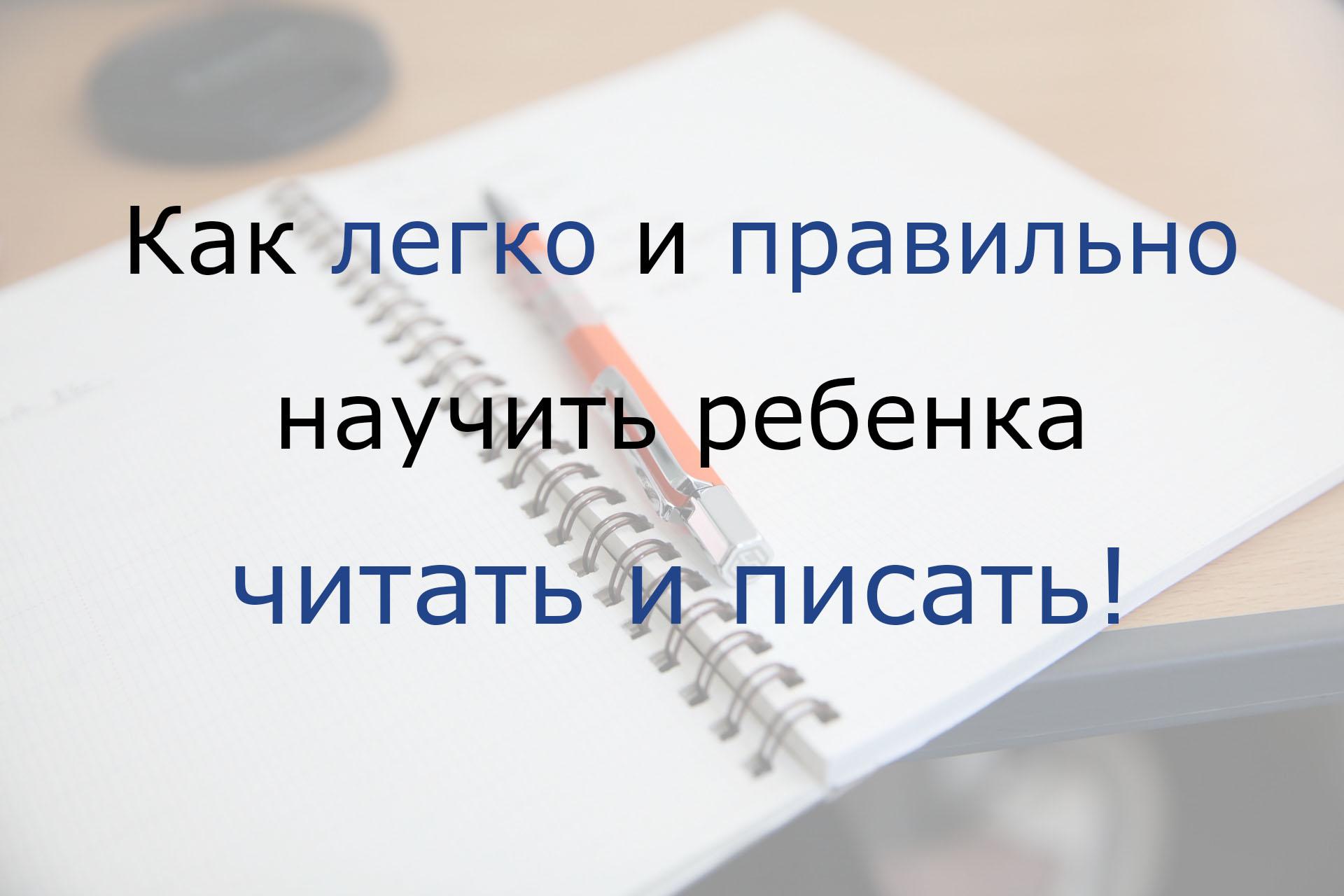 Легко научить читать и писать