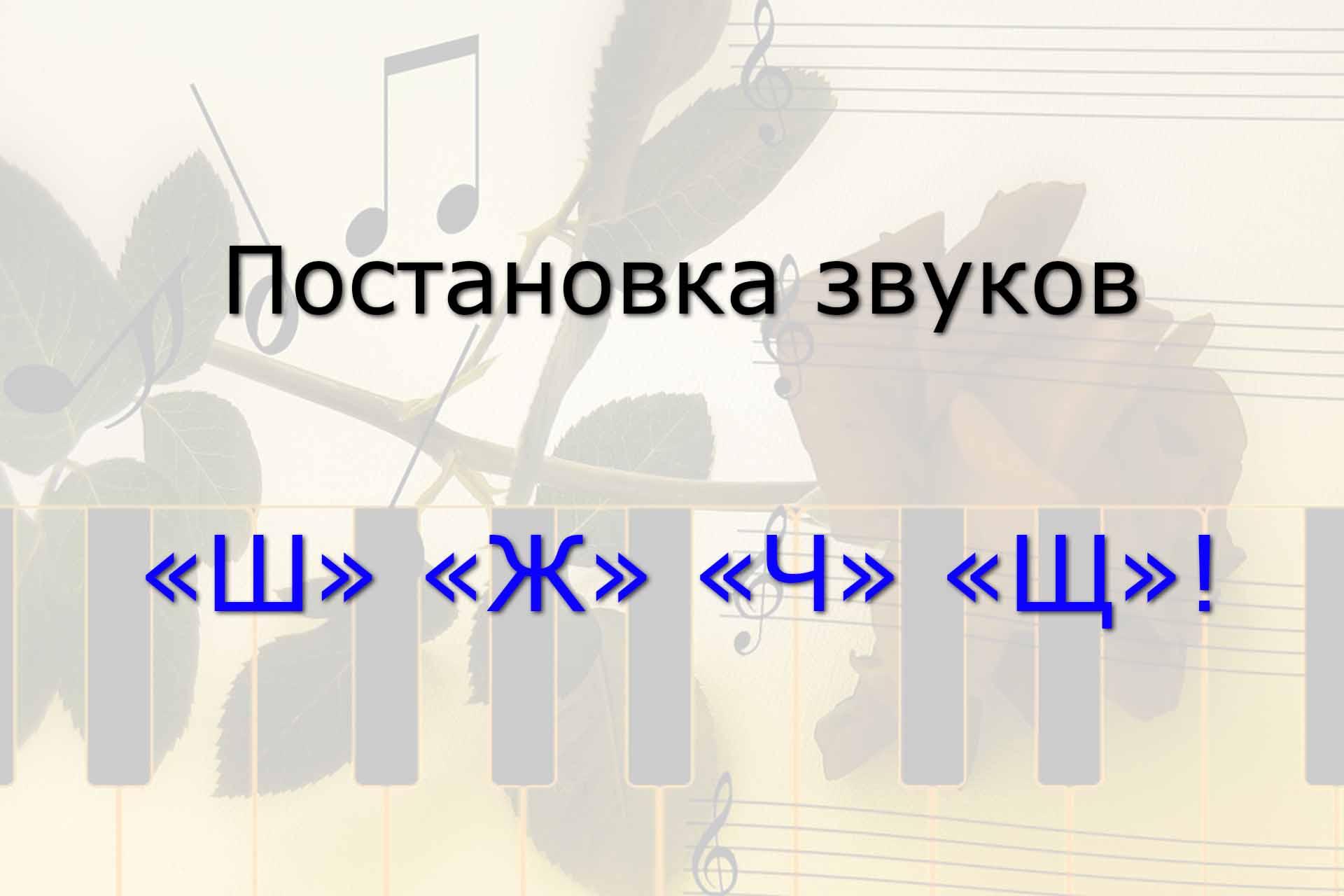 Вебинар постановка звуков Ш Ж Ч Щ