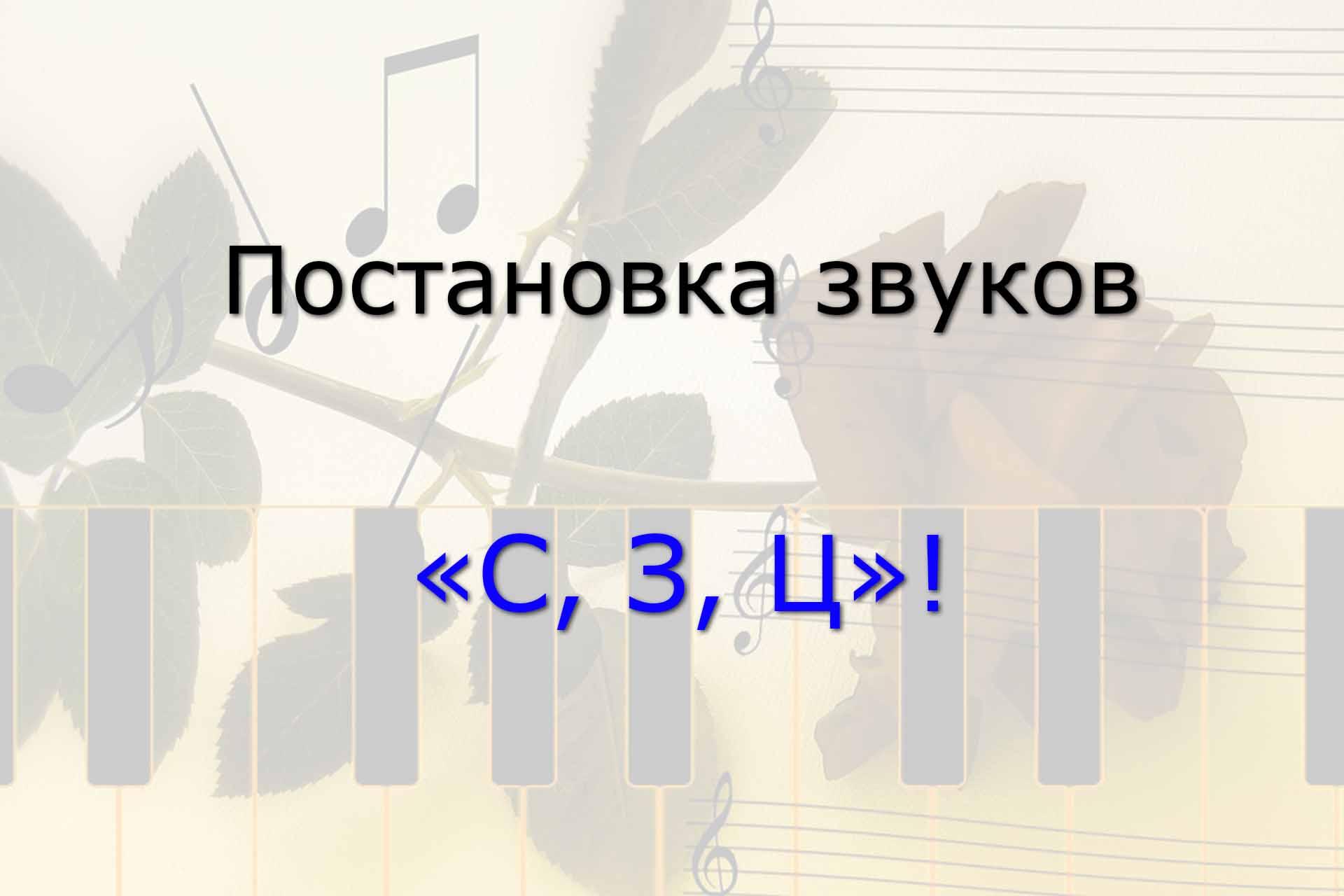 Онлайн семинар по постановке звуков С З Ц