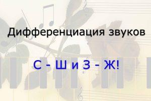 Дифференциация звуков