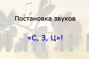Постановка звуков С З Ц запись вебинара
