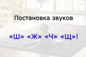 Постановка звуков ШЖЧЩ